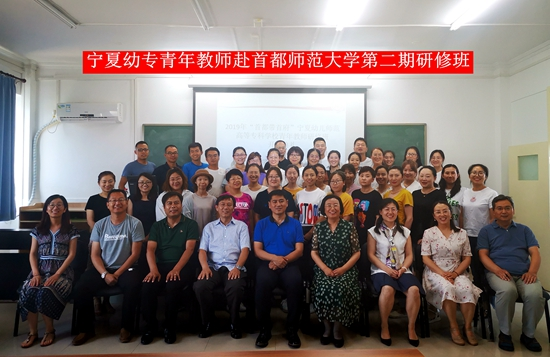 我校举办第二期宁夏幼专青年教师研修班