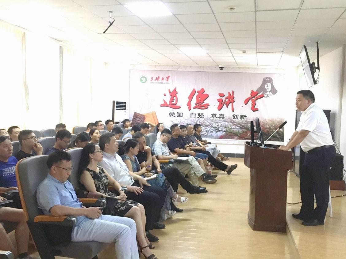 【道德讲堂】十九届人大代表王华君应邀走进三峡大学道德讲堂