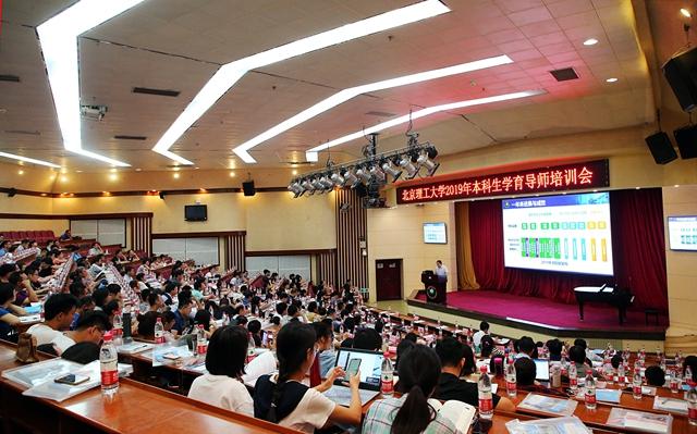北京理工大学召开2019年本科生学育导师培训会