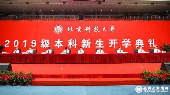 学校隆重举行2019级本科新生开学典礼