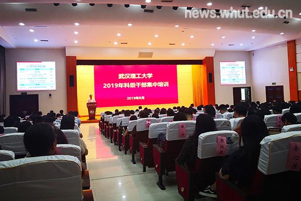 学校举办2019年科级干部集中培训