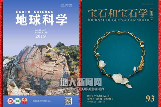 """两刊入选""""庆祝中华人民共和国成立70周年精品期刊展"""""""