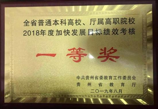 我校获全省普通本科高校2018年度加快发展目标绩效考核一等奖