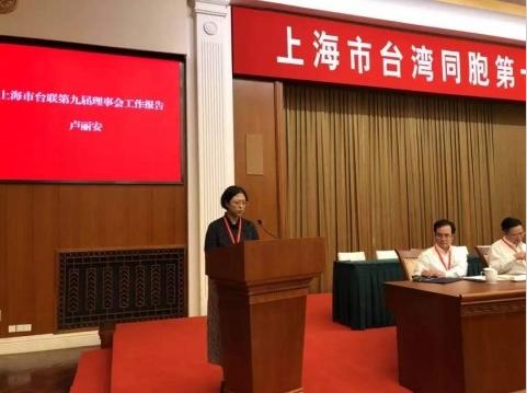 卢丽安教授当选上海市台湾同胞联谊会第十届理事会会长
