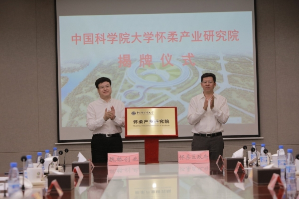 中国科学院大学怀柔产业研究院揭牌成立