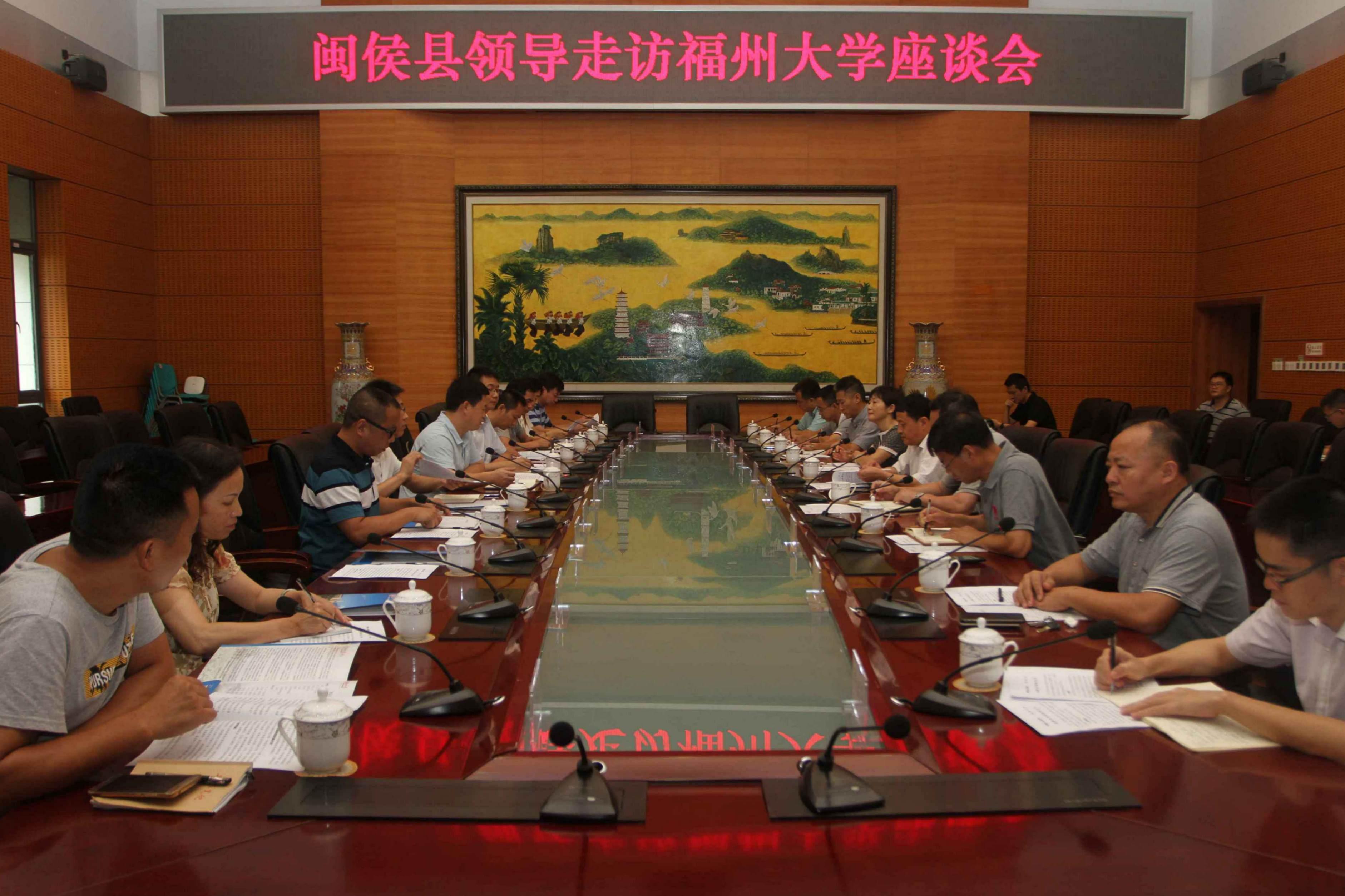 闽侯县领导走访福州大学座谈会举行