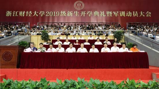 学校举行2019级新生开学典礼暨军训动员大会