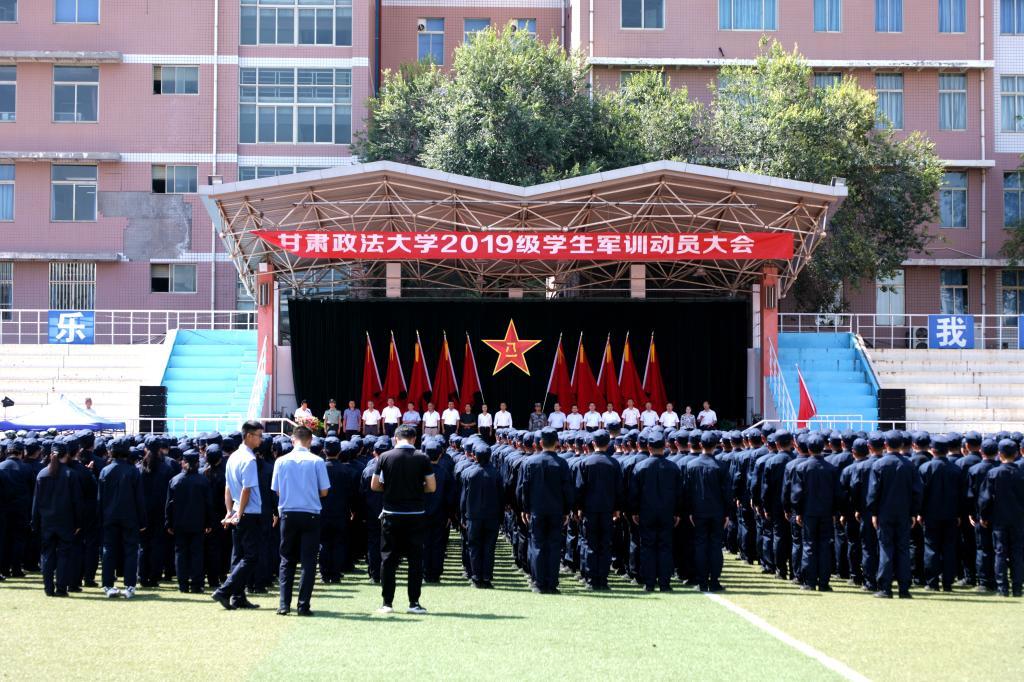 甘肃政法大学学校举行2019级学生军训动员大会