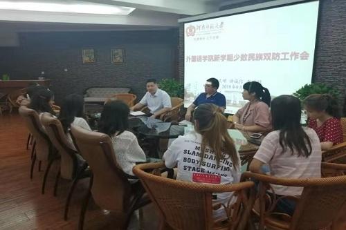 外国语学院召开新学期少数民族双防工作会