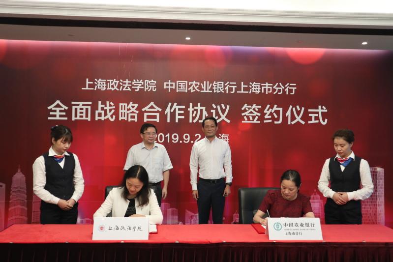 上海政法学院与中国农业银行上海市分行签署全面战略合作协议