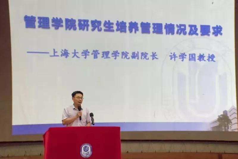 区校领导参加管理学院2019级研究生开学典礼