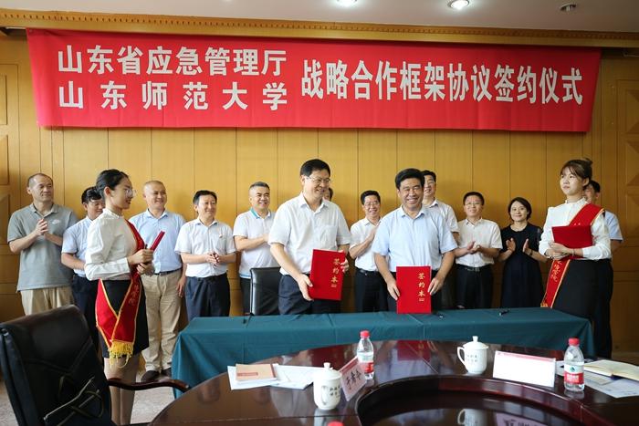 山东师范大学与山东省应急管理厅签署战略合作协议