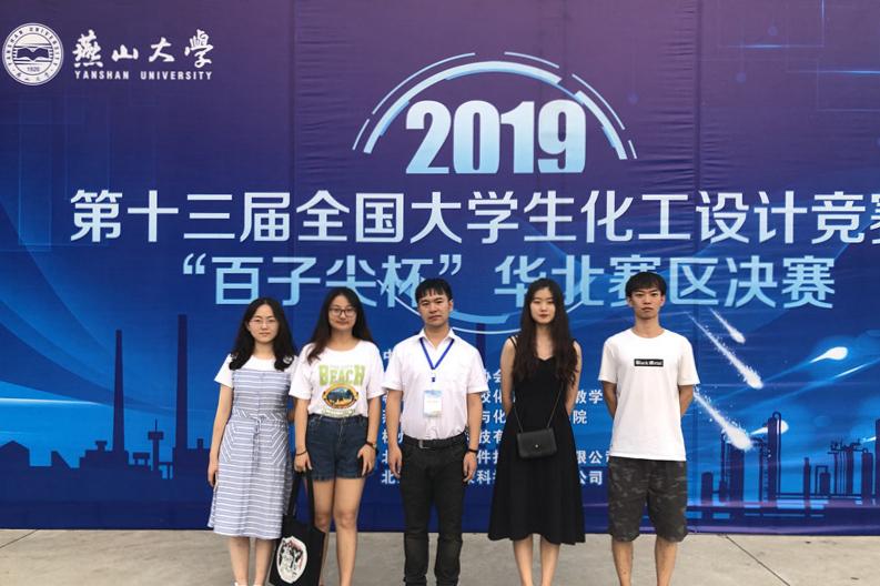我校学生在第十三届全国大学生化工设计竞赛中喜获华北赛区一等奖
