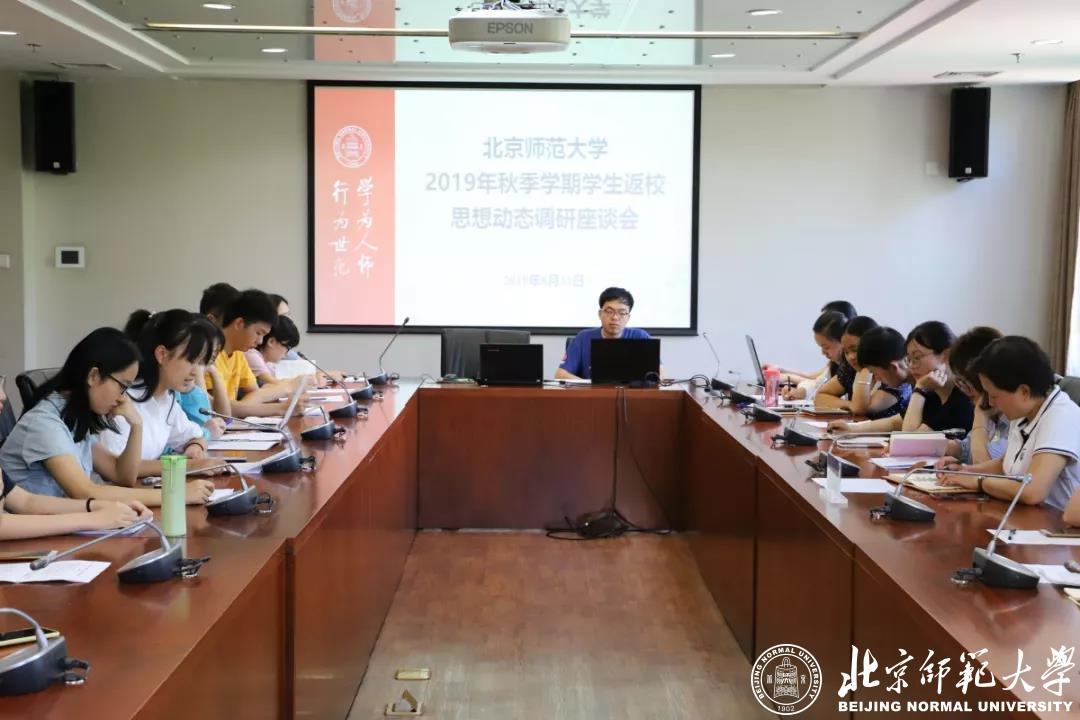 北师大召开2019年秋季学期学生返校思想动态调研座谈会