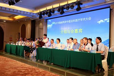 济世两岸情 全科放异彩——2019海峡两岸中医全科医疗学术大会在京隆重举行