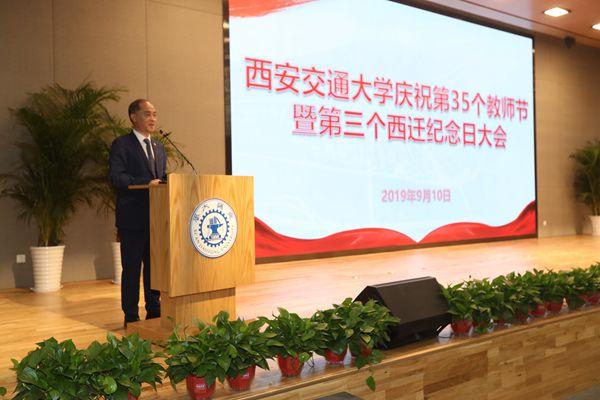 西安交通大学庆祝第35个教师节 暨第三个西迁纪念日大会举行