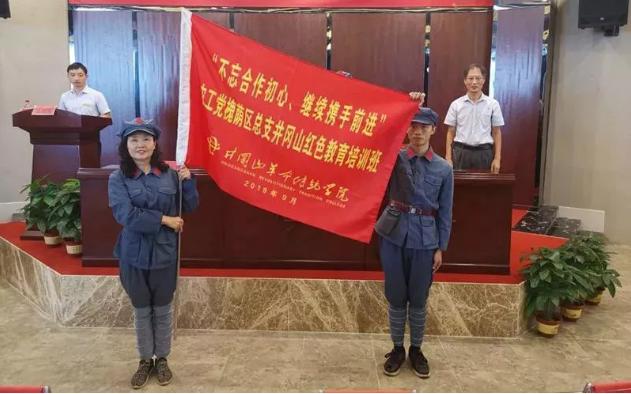 农工党槐荫区总支部赴井冈山开展红色教育学习培训