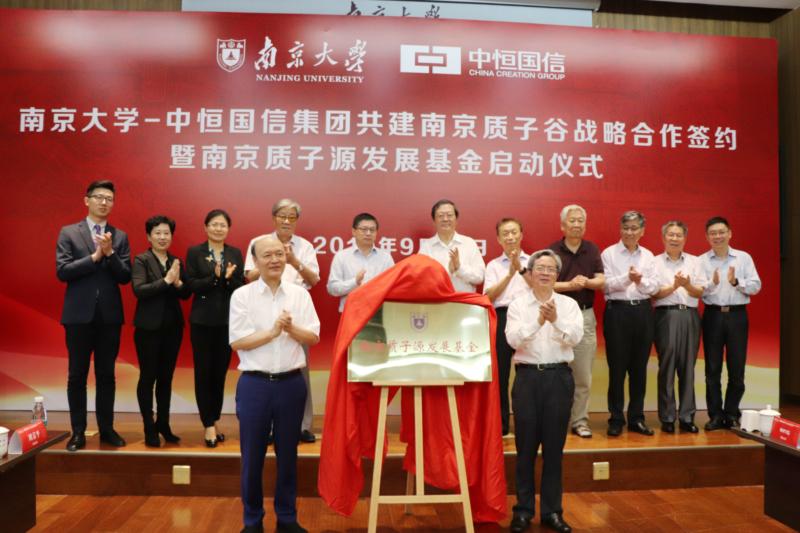 南京大学与中恒国信集团签署战略合作协议
