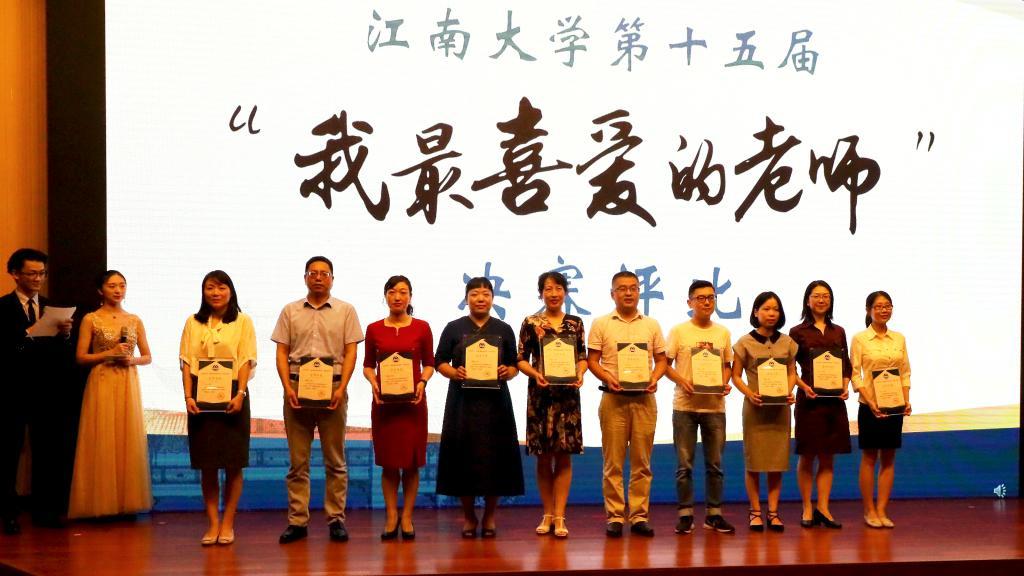 """江南大学第十五届""""我最喜爱的老师""""评选活动圆满落幕"""
