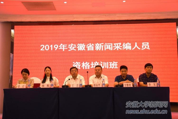 我校承办安徽省新闻采编人员2019年资格干部培训班