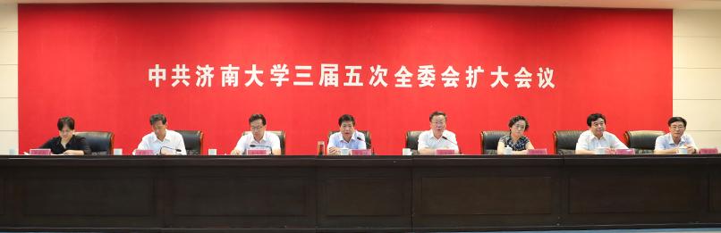 中国共产党济南大学三届五次全委会扩大会议召开