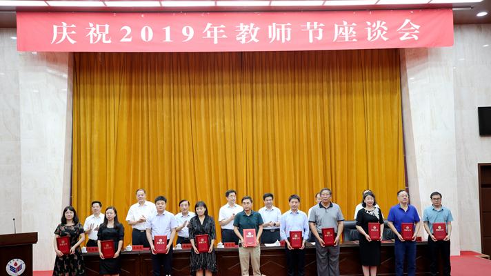 学校举行庆祝2019年教师节座谈会