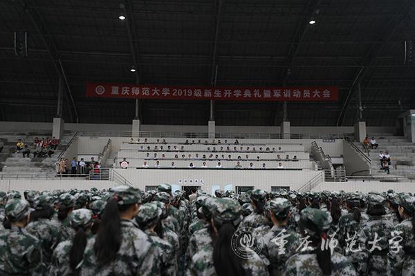 成才:在走进重师与走出重师之间——我校举行2019级新生开学典礼暨军训动员大会