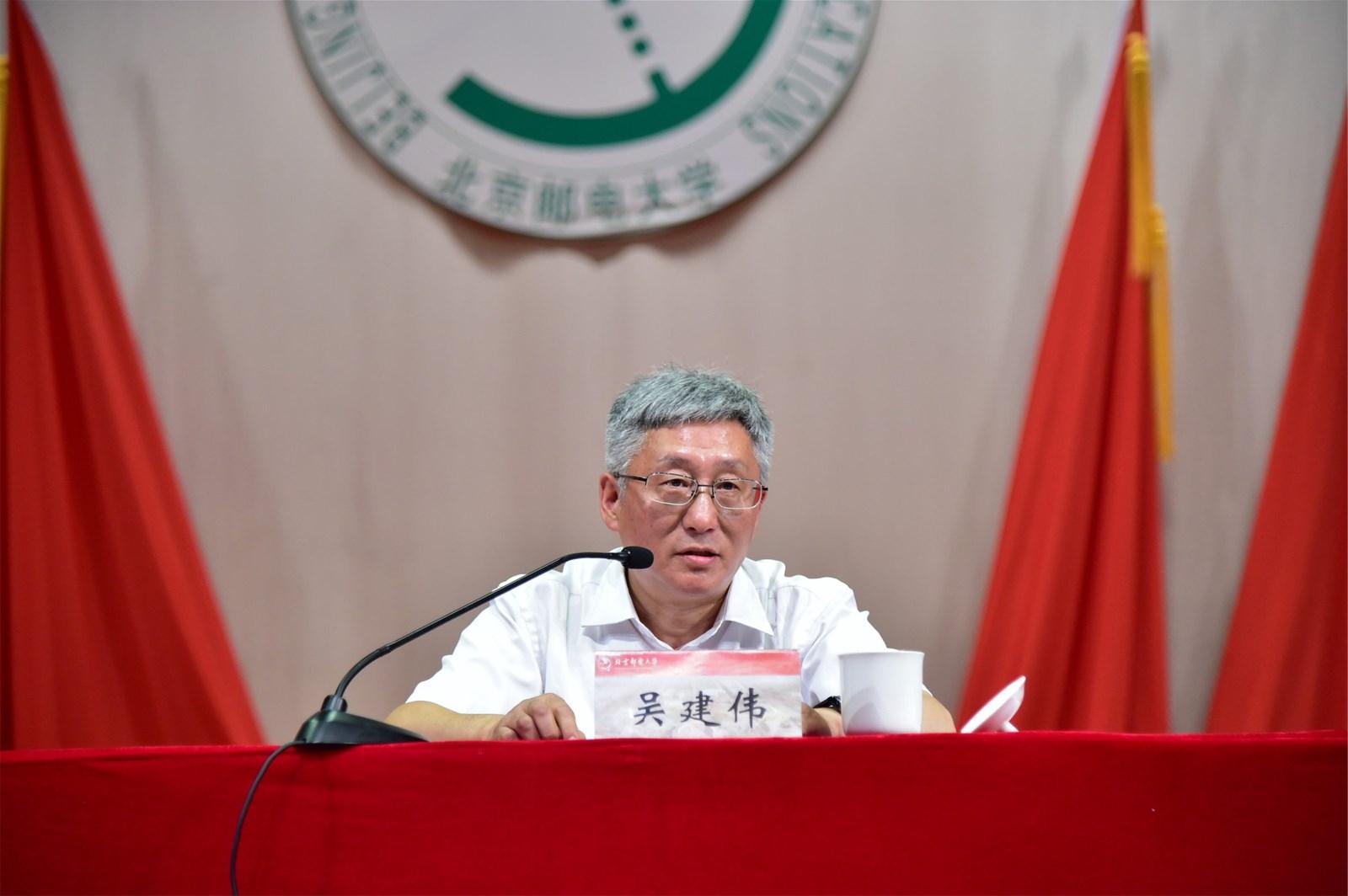 北京邮电大学党委书记吴建伟为2019级研究生讲授开学第一课