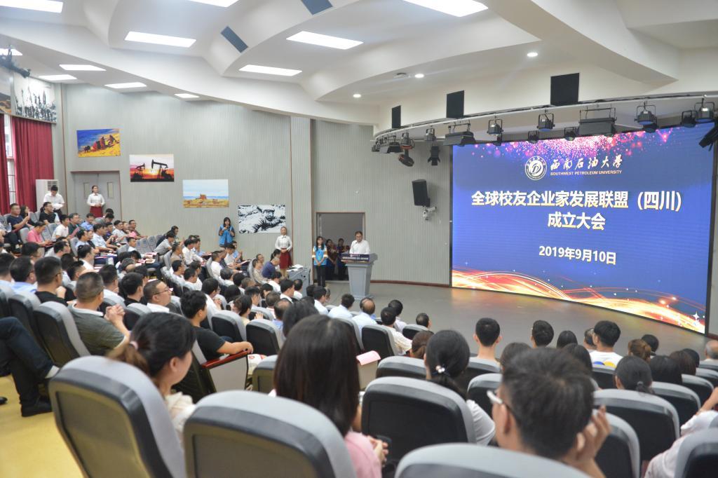 西南石油大学全球校友企业家发展联盟(四川)成立