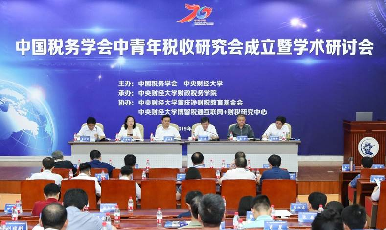 中国税务学会中青年税收研究会成立暨学术研讨会在我校召开