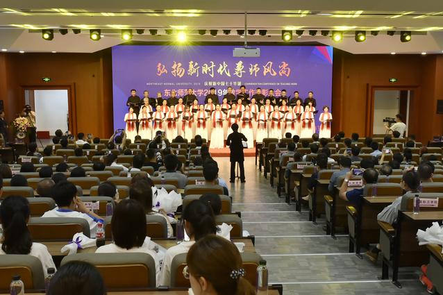学校隆重召开2019年教学工作表彰大会