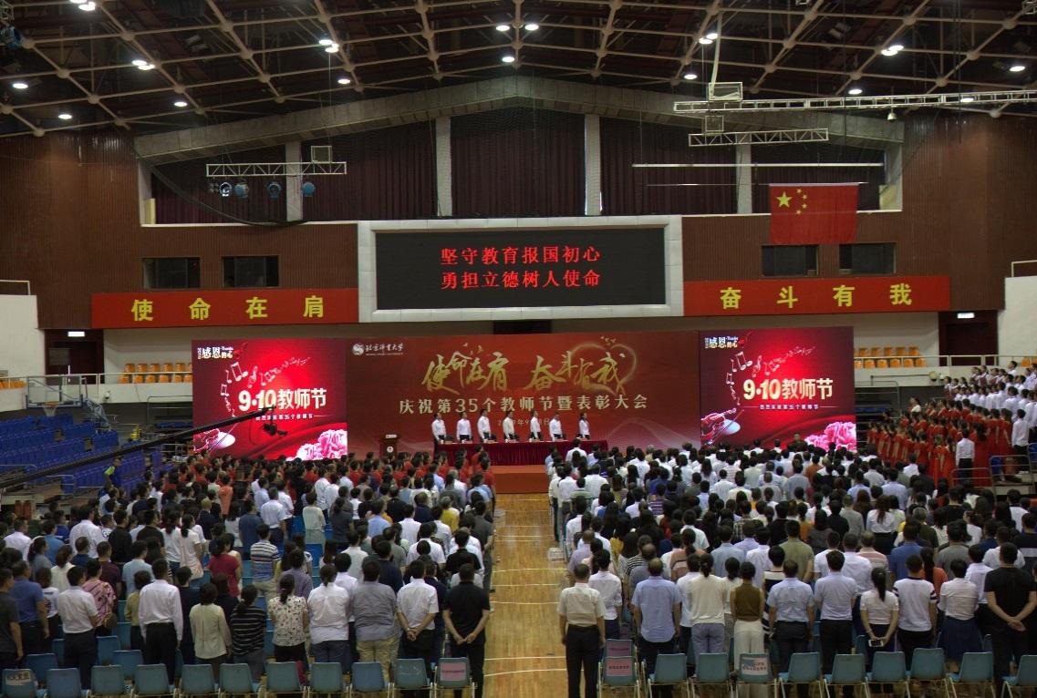 勇担使命守初心 继往开来再出发 ——北京体育大学举办庆祝第35个教师节暨表彰大会