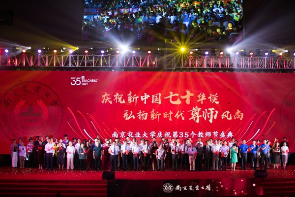 南京农业大学隆重举行庆祝第35个教师节盛典