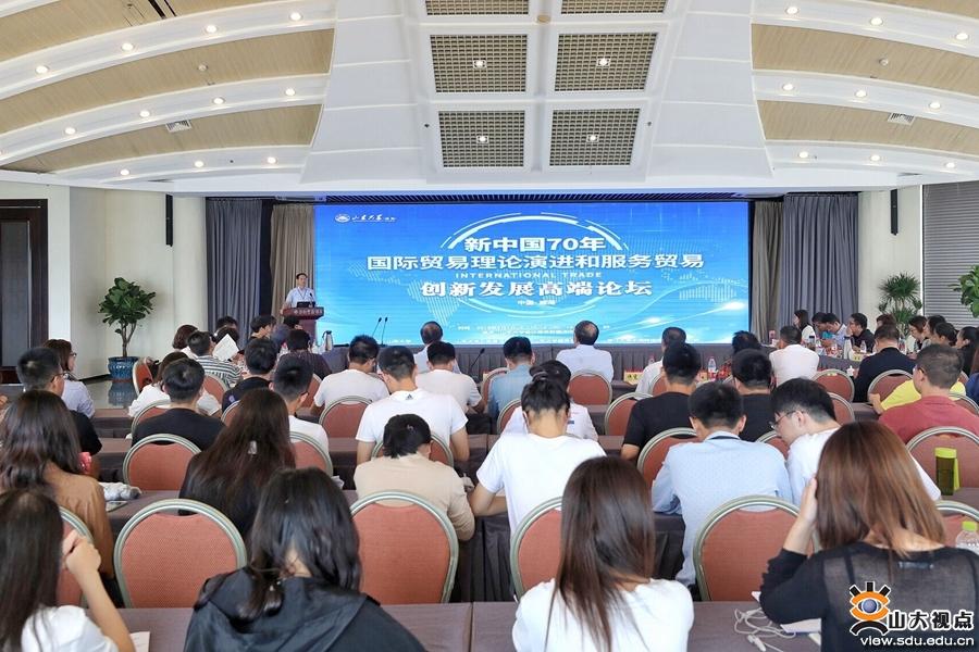 """""""新中国70年:国际贸易理论演进与服务贸易创新发展高端论坛""""举行"""
