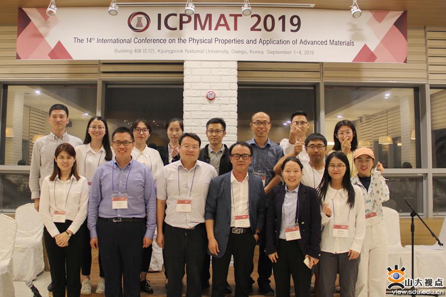 山东大学材料学院代表团出席第14届先进材料物理性能与应用国际会议