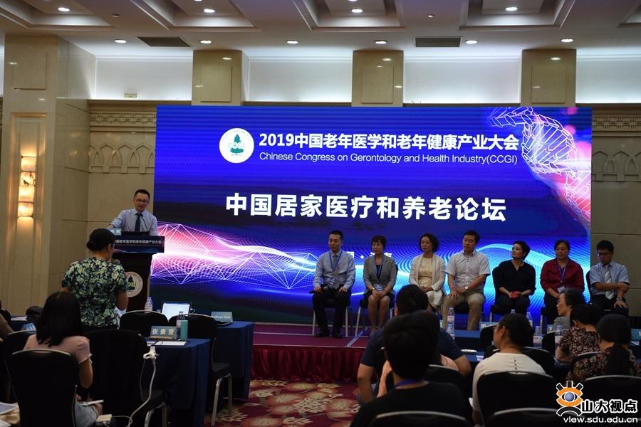 居家医疗教研团队举办首届中国居家医疗与养老论坛