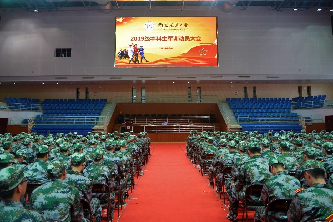 南京农业大学我校举行2019级本科生军训动员大会