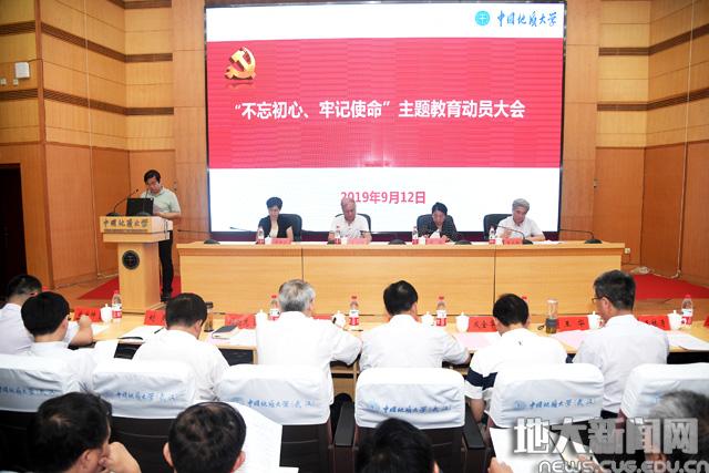 """中国地质大学召开""""不忘初心、牢记使命""""主题教育动员会"""