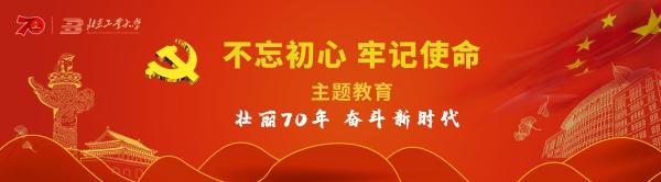 """北工大召开""""不忘初心、牢记使命""""主题教育督导工作培训会"""
