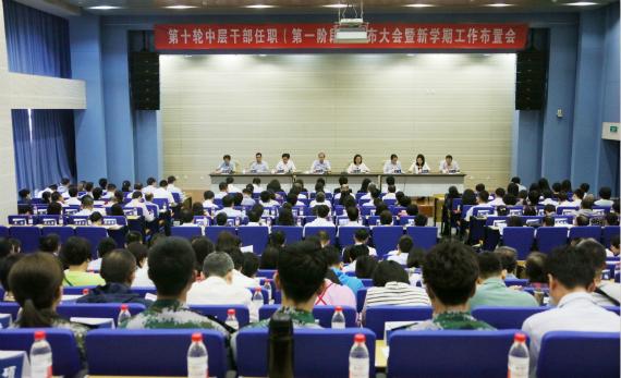 中央财经大学召开第十轮中层干部任职(第一阶段)宣布大会暨新学期工作布置会