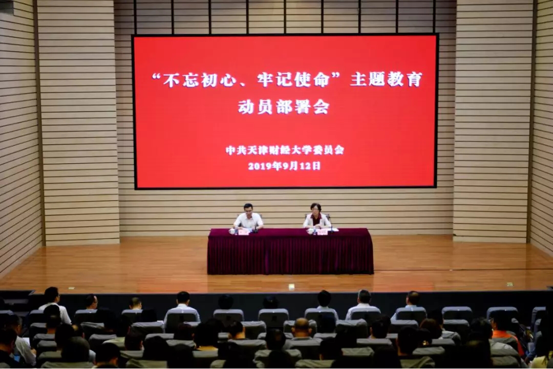 """天津大学我校召开""""不忘初心、牢记使命""""主题教育动员部署会"""