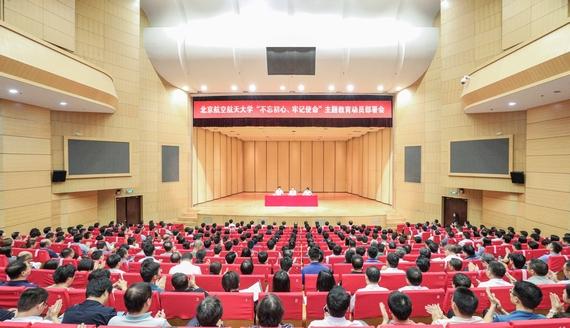 """北京航空航天大学召开""""不忘初心、牢记使命""""主题教育动员部署会"""