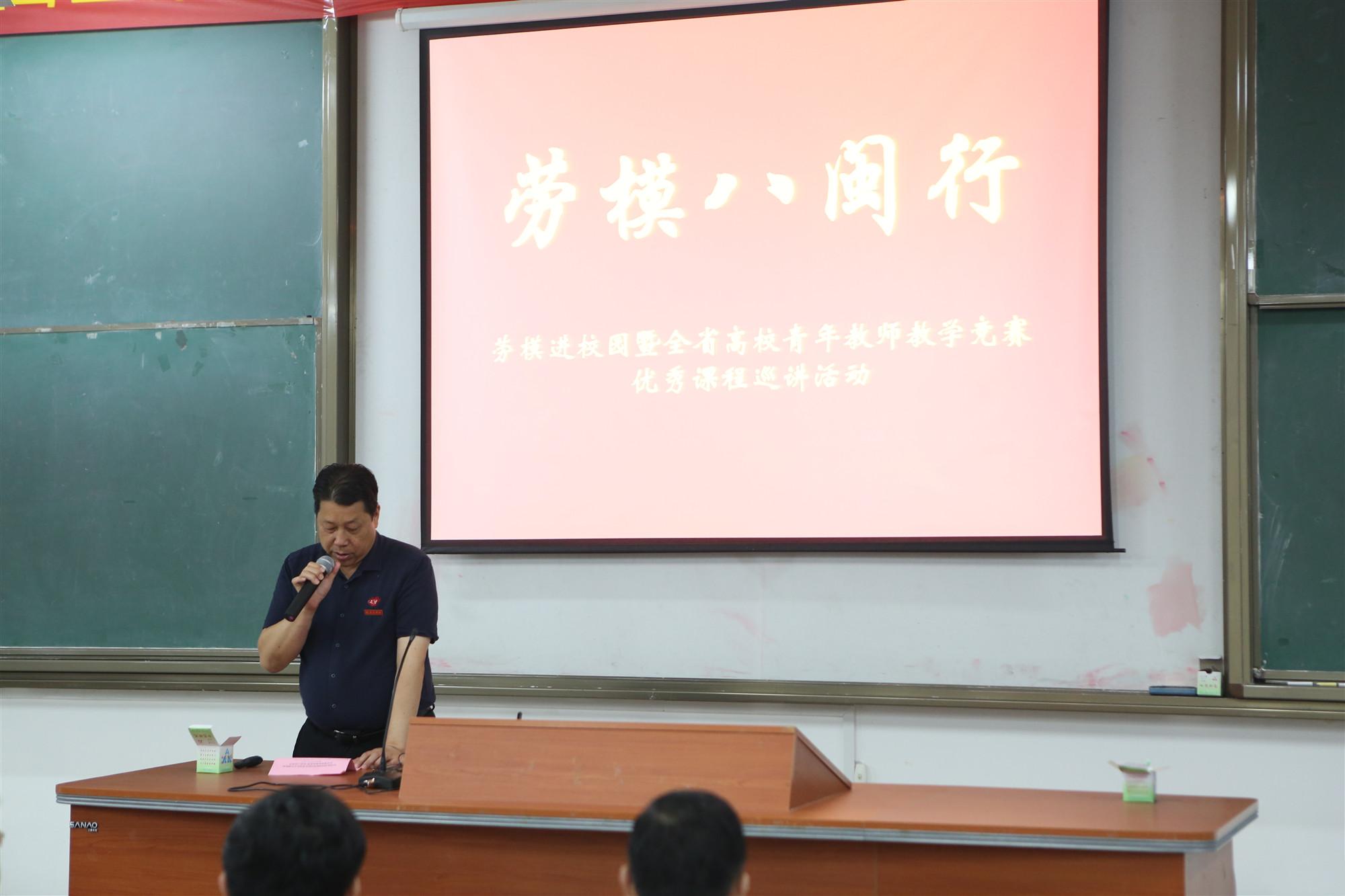 劳模进校园暨第四届全省高校青年教师教学竞赛优秀课程巡讲活动在我校举行