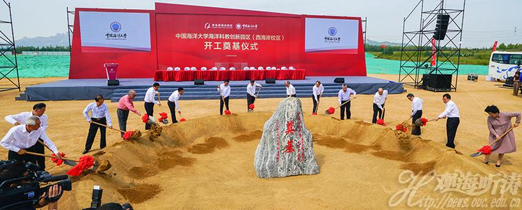 中国海洋大学海洋科教创新园区(西海岸校区)开工奠基仪式举行