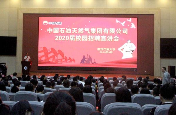 [就业工作]我校举办中国石油天然气集团有限公司2020届校园招聘宣讲会