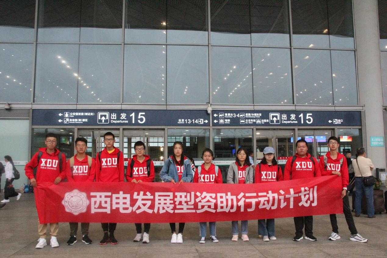 """西电资助中心举办""""献礼国庆 感恩同行""""北京游学活动"""