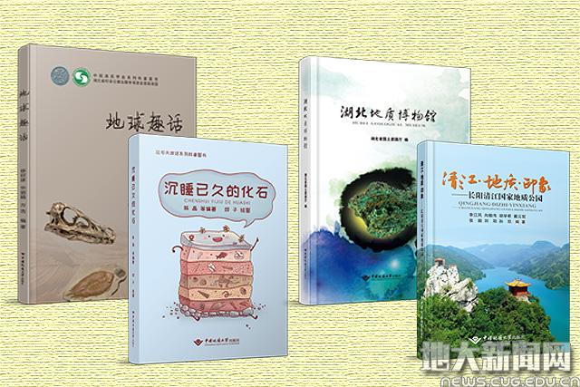 四种图书入选2019年湖北省优秀科普作品名单