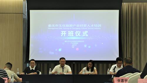 """""""重庆市文化旅游产业经营人才培训""""顺利举办"""