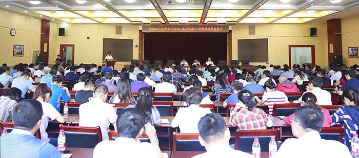 """中国海洋大学召开""""不忘初心、牢记使命""""主题教育动员部署会"""