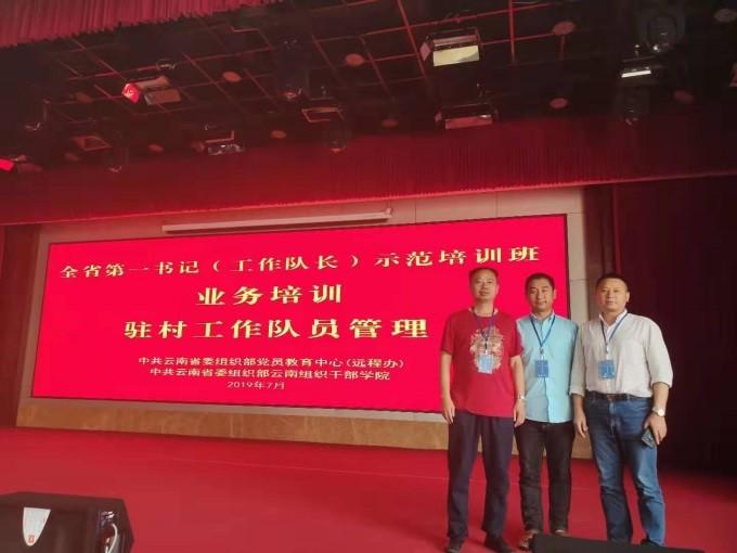 云南大学新一批驻村扶贫工作队员轮换调整到位并参加培训